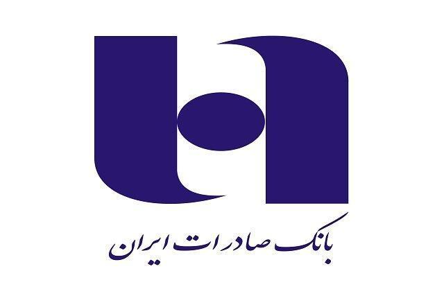 افزایش سقف انتقال کارت به کارت در بانک صادرات ایران تا 60 میلیون ریال