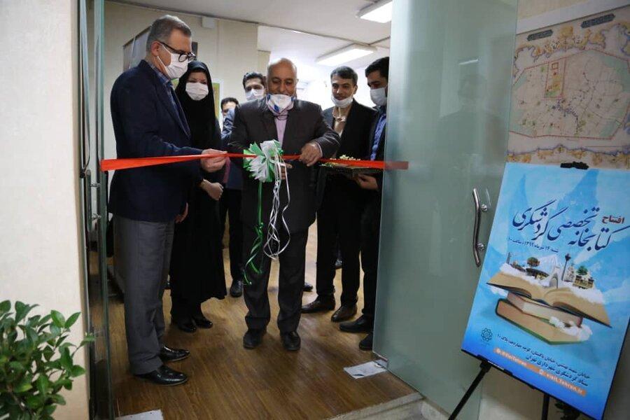 افتتاح نخستین کتابخانه تخصصی گردشگری