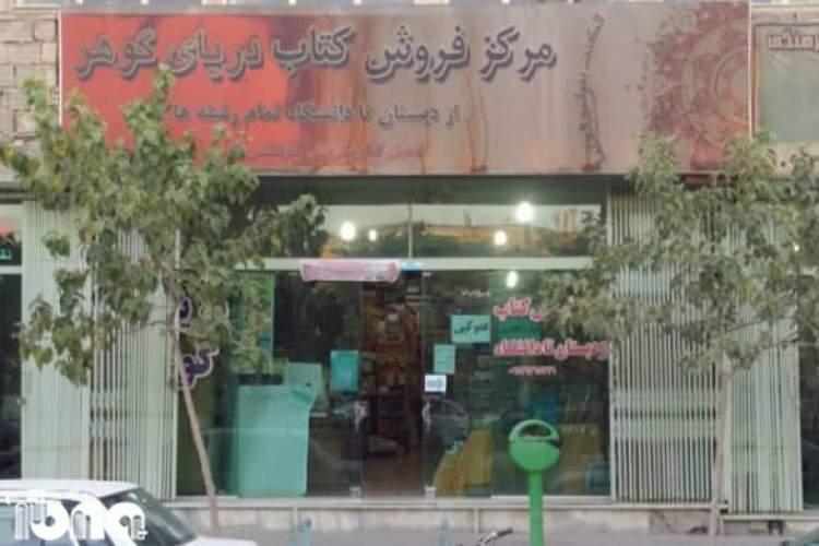زنگ هشدار برای کتاب فروشان نجف آباد، 5 کتابفروشی در سال 98 تعطیل شد