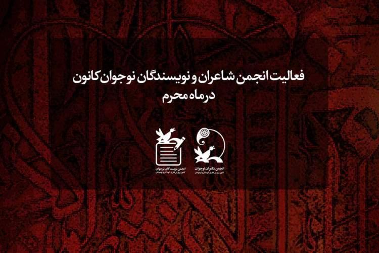 فعالیت انجمن شاعران و نویسندگان نوجوان کانون در ماه محرم