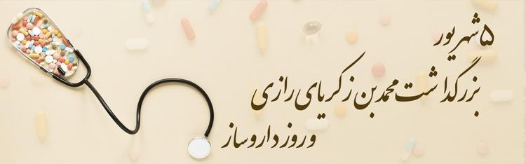 متن تبریک روز داروسازی؛ تبریک روز داروساز به همسر و دوست