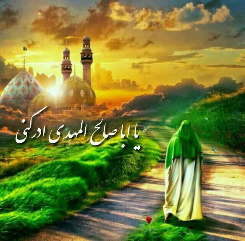 دوران امامت امام زمان عج الله تعالی فرجه الشریف