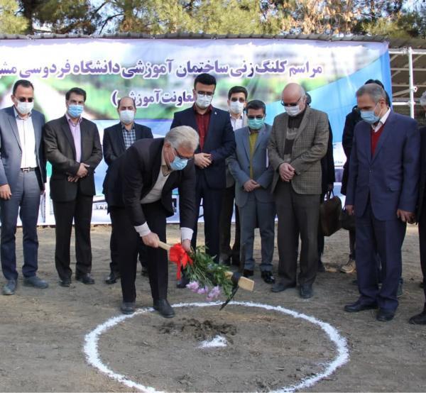کلنگ ساختمان آموزش دانشگاه فردوسی مشهد به زمین زده شد