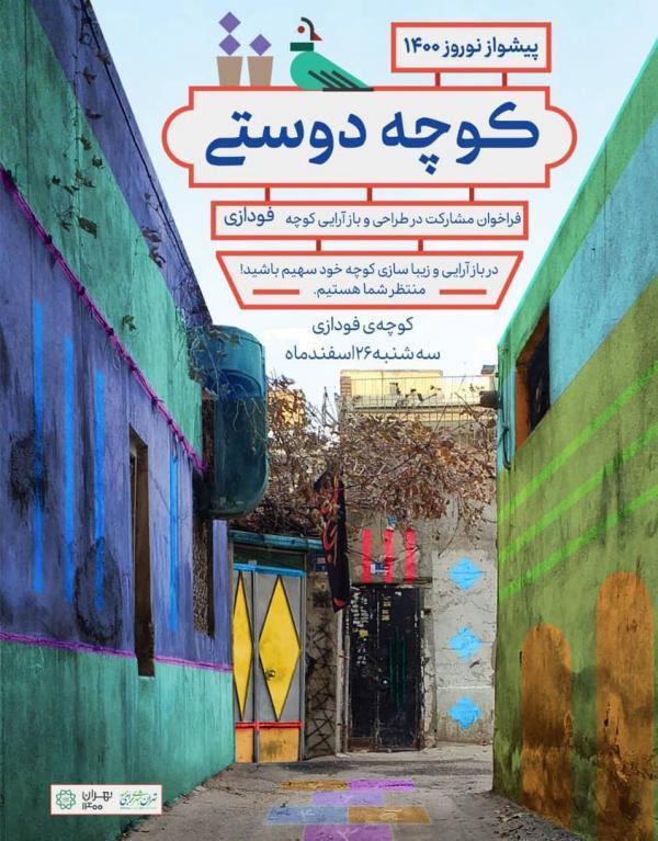 ایده های خلاقانه بانوان و دختران محله عباسی بر نمای محله نقاشی می شود خبرنگاران