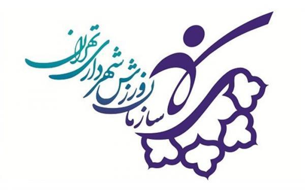خدمات دهی مجموعه های ورزشی شهرداری به تهرانی ها در نوروز 1400