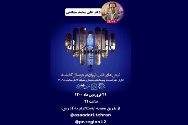 تپش های قلب طهران در دو سال گذشته
