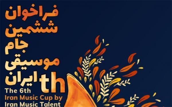 فراخوان ششمین جام موسیقی ایران منتشر شد