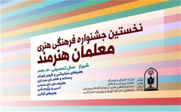زمان برگزاری اختتامیه جشنواره معلمان هنرمند اعلام شد