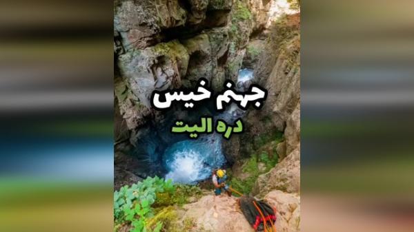 دره ای بسیار زیبا و خشمگین در ایران